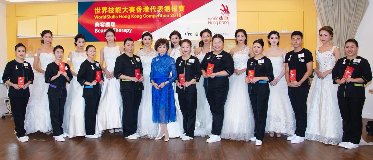 世界技能大香港代表選拔賽2018