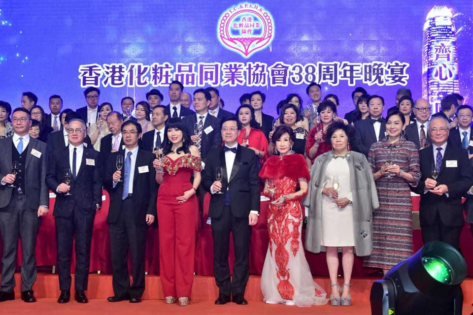 香港化妝品同業協會38周年晚宴