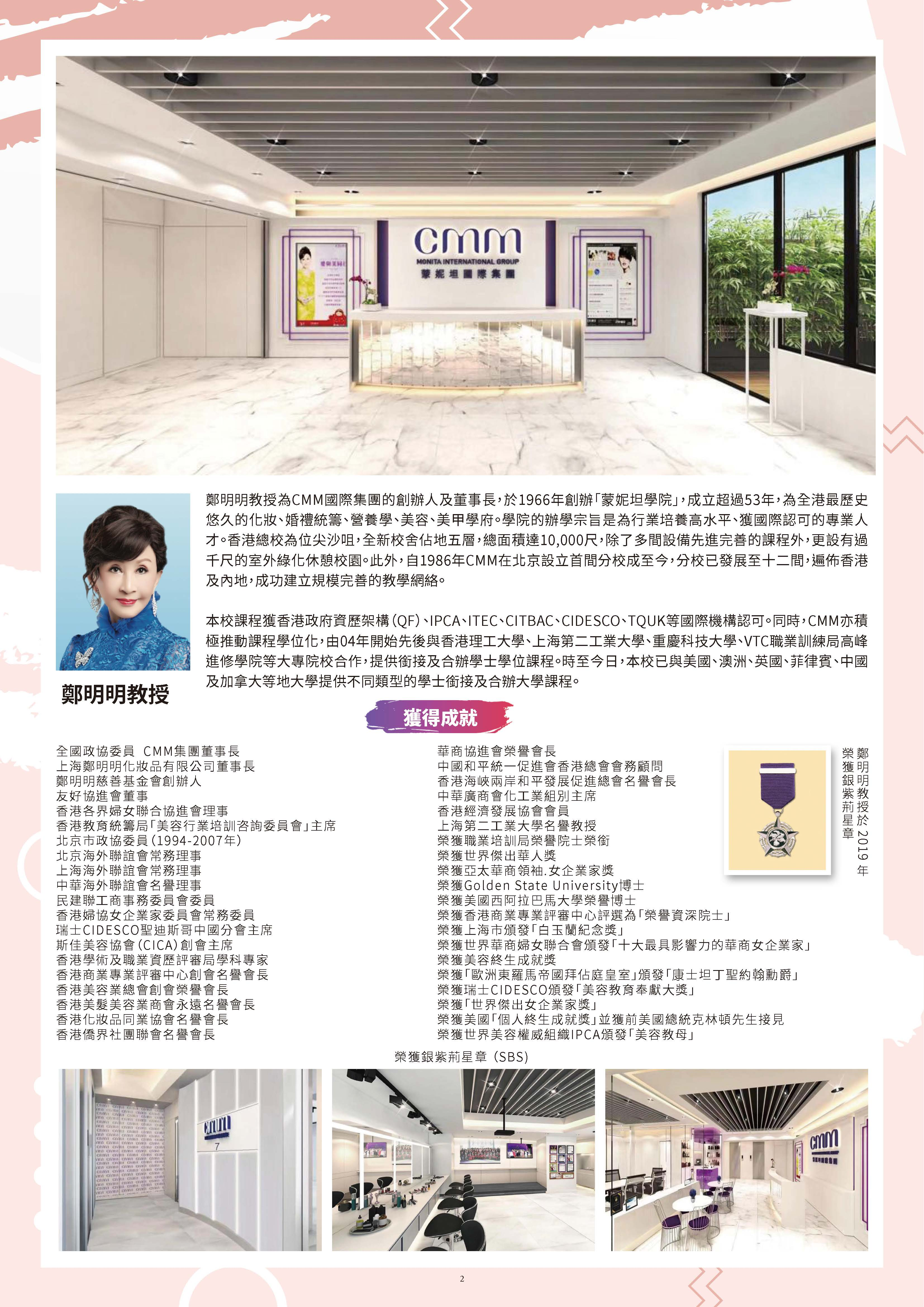 Makeup Leaflet-ver13_頁面_02